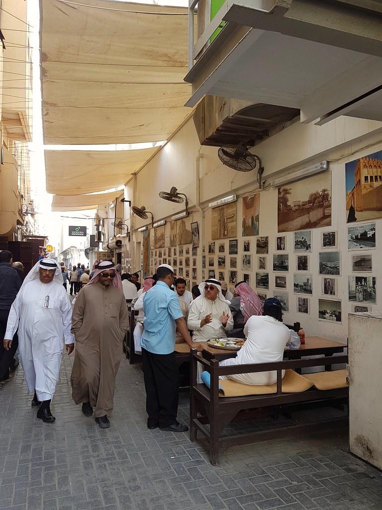Gahwat Haji @ Manama, Bahrain