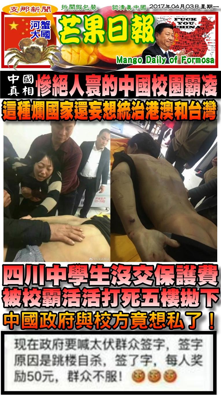 170403芒果日報--支那新聞--學生遭霸凌致死,政府校方想私了