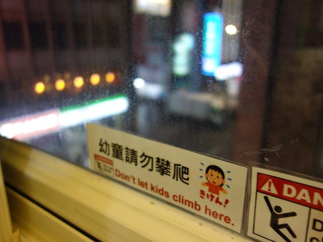 窗戶外無鐵窗防護,開窗請小心@清翼居童話館,近台北車站的住宿選擇