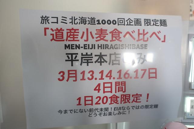 men-eiji HIRAGISHI BASE 3回目_02