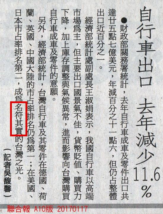 結合報將名副其實鍵成名符其實-A10版-20170117-縮-後製