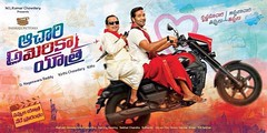 AchariAmericaYatra Movie Wallpapers
