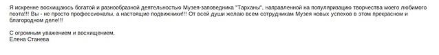 Отзыв посетителя о Тарханах, Елена Станева