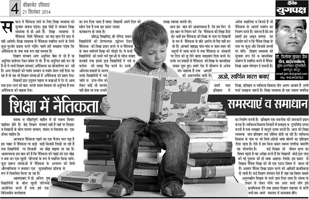article of education in hindi