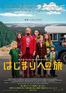 「はじまりへの旅」のポスター