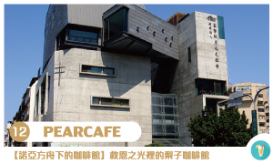 布萊美(台中)咖啡-12-PEARCAFE梨子咖啡館