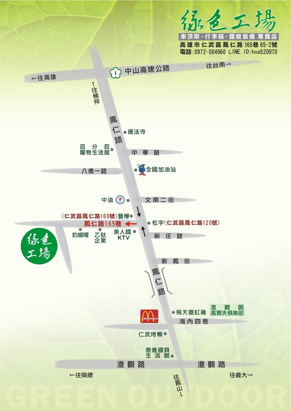 店址地圖含電話-ok-1