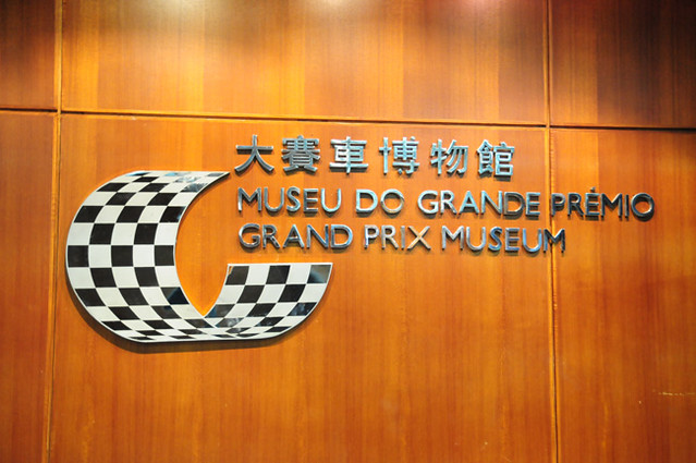 大賽車博物館