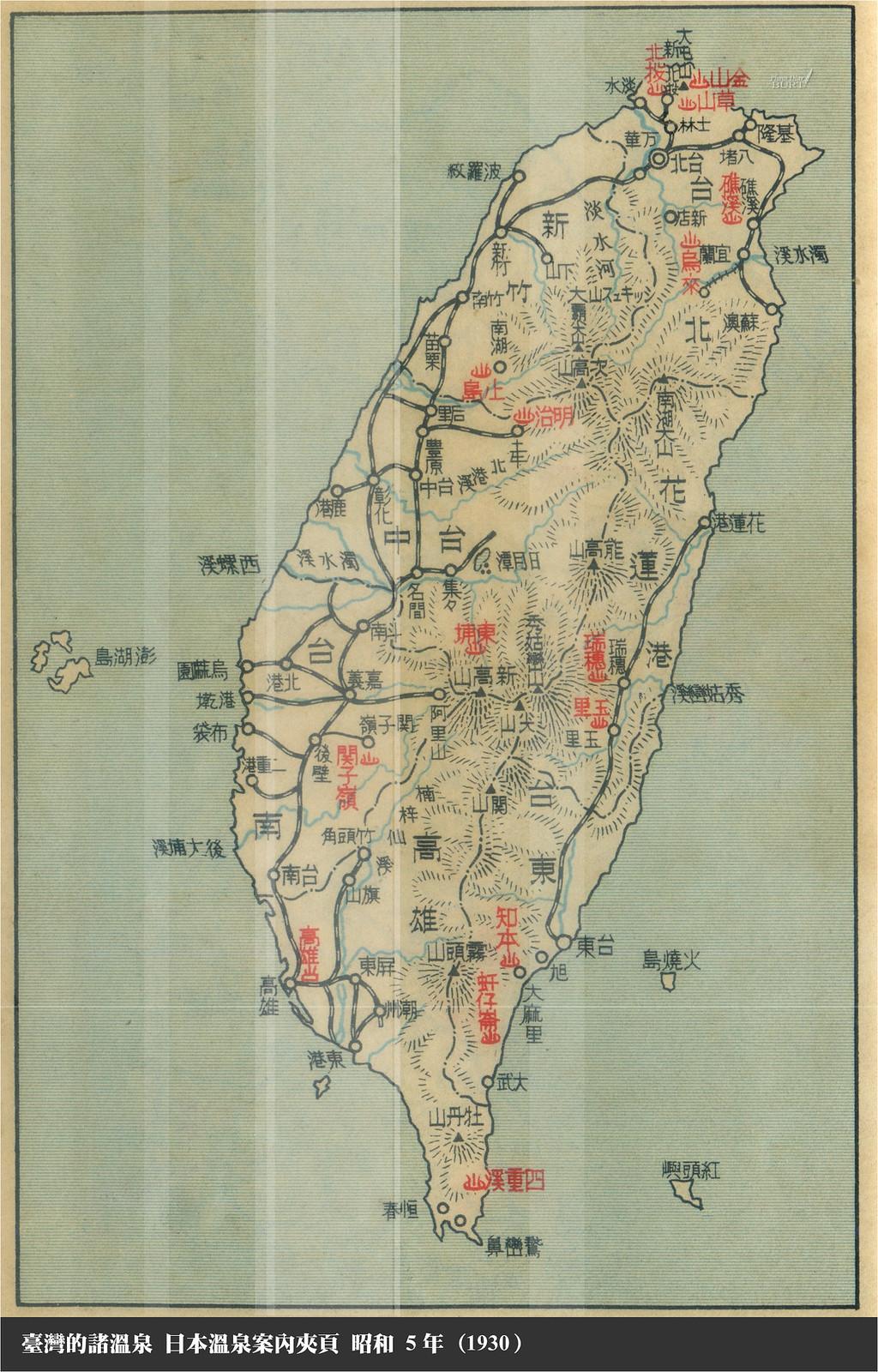 臺灣諸溫泉