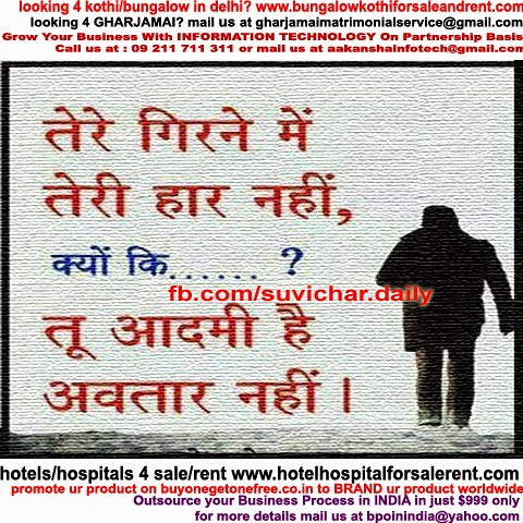 Human Quotes In Hindi Via Blogger Iftttxzm7v8 Flickr