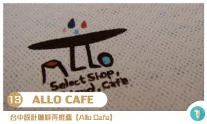 布萊美(台中)咖啡-13-ALLOcafe