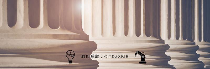 CITD, SBIR, 補助業界開發國際市場計畫, 政府補助案, 國貿補助