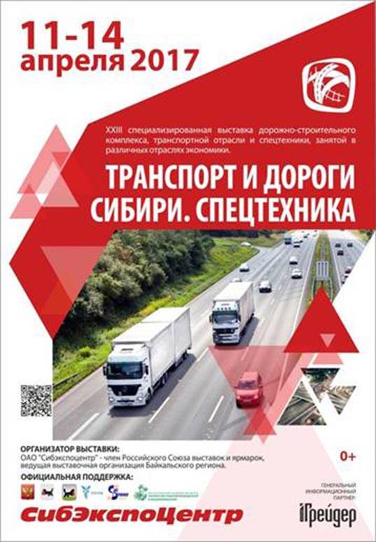 Транспорт и дороги Сибири. Спецтехника 2017