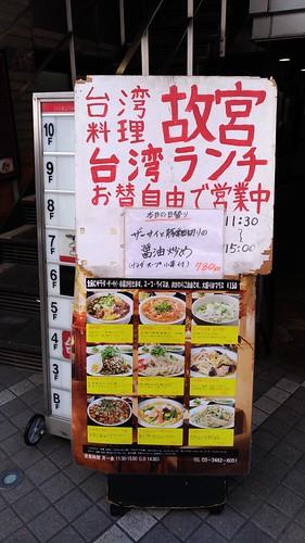 「台湾料理故宮」の看板