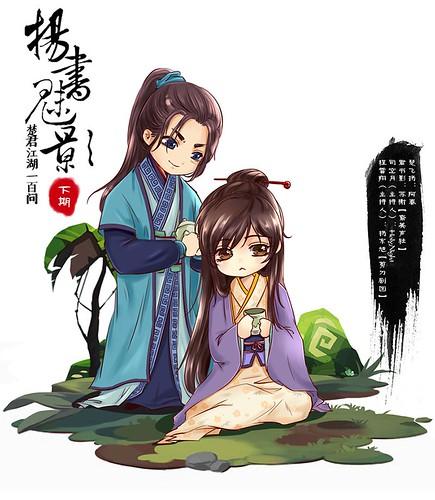 Dương Thư Mị Ảnh - Nam Phong Ca