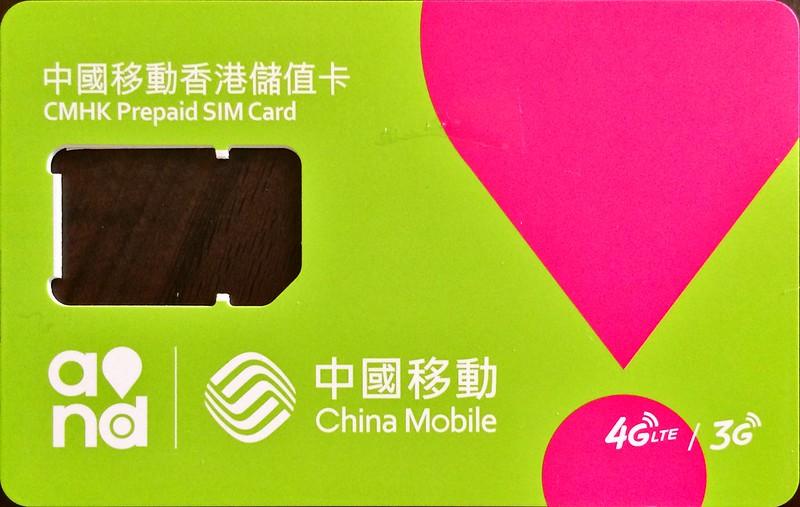 中國移動4G網路卡