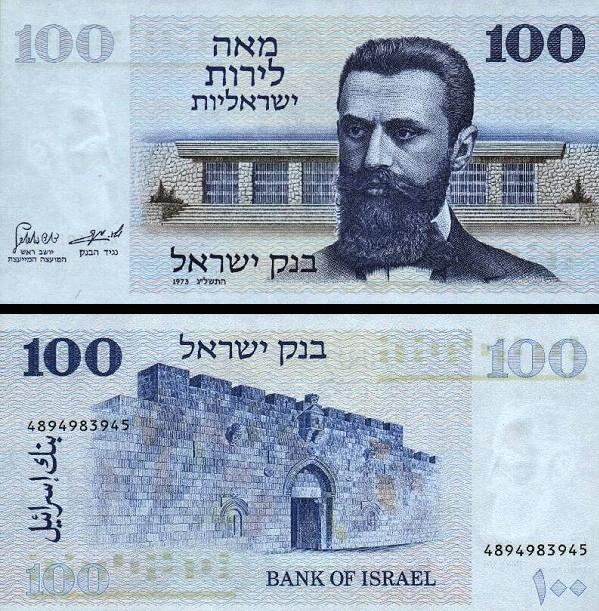 100 Lirot Izrael 1973, P41
