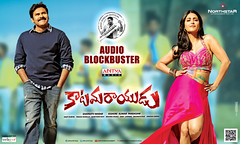 Katamarayudu Movie Wallpapers