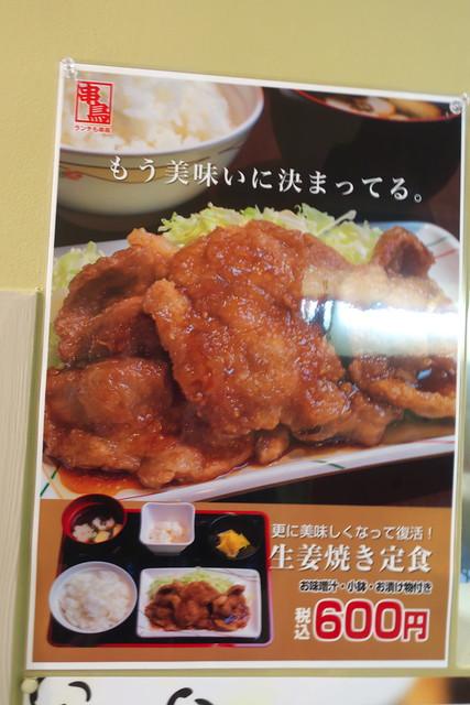 串鳥のランチ_05