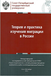 Theories and Practice of Studying Migration in Russia