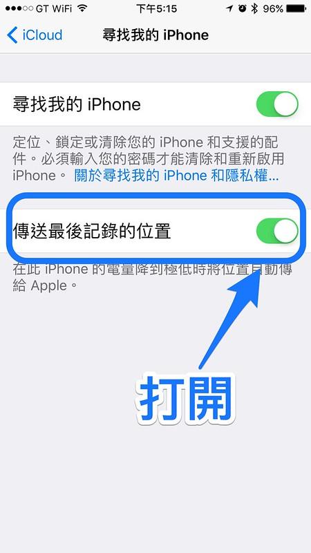 新買iPhone的注意事項15