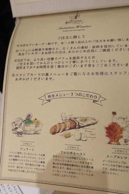 幸せのレシピ スイート_04