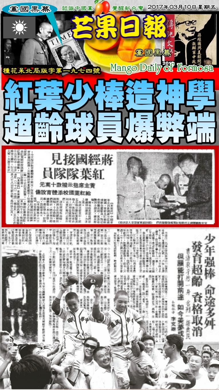170310芒果日報--黨國黑幕--紅葉少棒造神學,超齡球員爆弊端