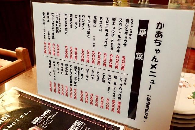 2016.12.9 中国風居酒屋 天壇