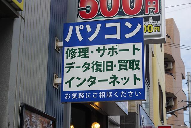 パソコンの電気屋(江古田)