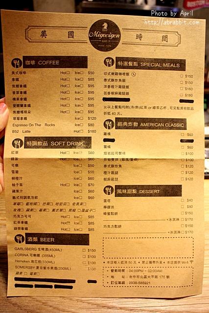 32509366333 6463f707a1 o - 美國時間 Migocigen café,近一中商圈,深夜來份邪惡的熔岩起司薯條吧!(已歇業)