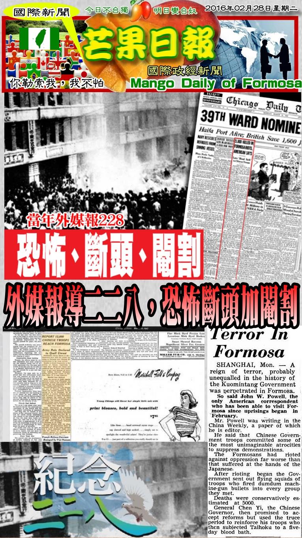 170228芒果日報--政經新聞-外媒報導二二八,恐怖斷頭加閹割