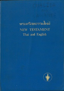 Thai English NT Cover Gideon | by bible_wiki