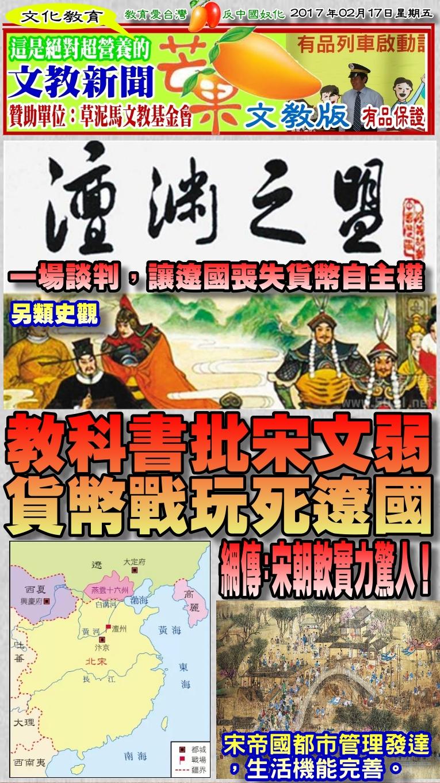 170217芒果日報--文教新聞--課本批宋朝文弱,貨幣戰玩死遼國