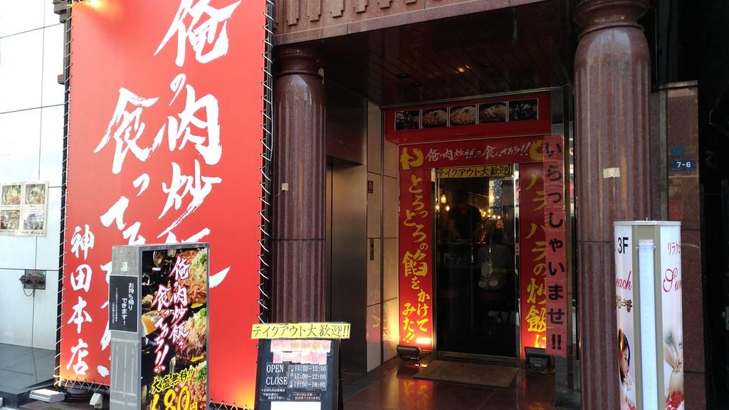 「俺の肉チャーハンを食ってみろ!!」の店舗写真