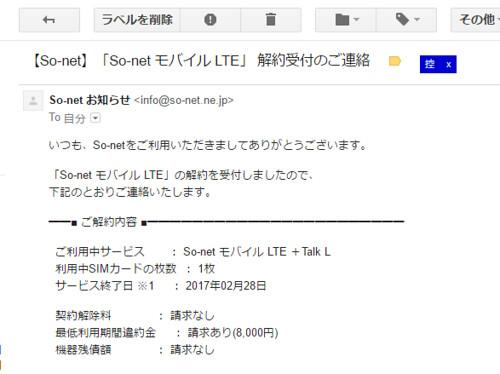 So-net モバイルLTE 解約
