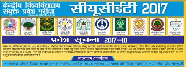 CUCET 2017 Notification