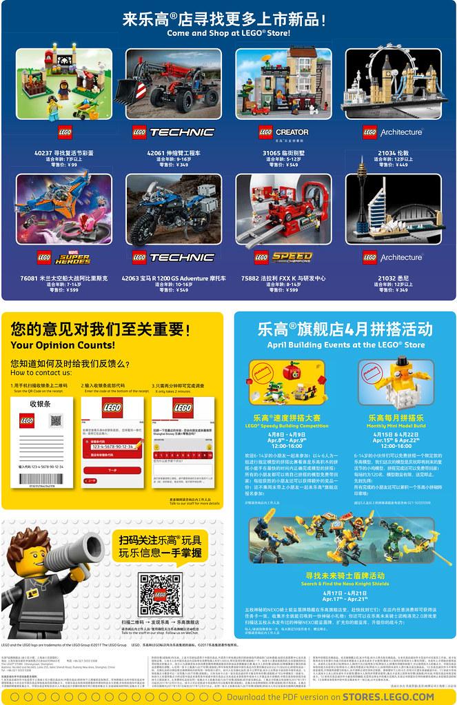 LEGO Brand Store Calendar 2017