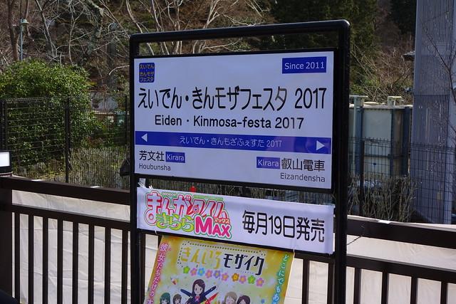2017/02 えいでん・きんモザフェスタ2017 特設駅名標 #01