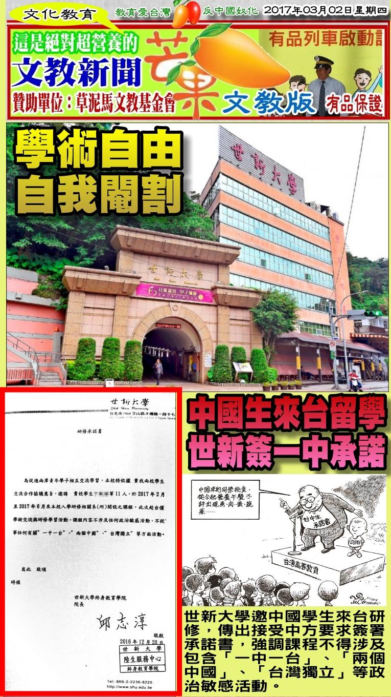 170302芒果日報--文教新聞--中國生來台留學,世新簽一中承諾