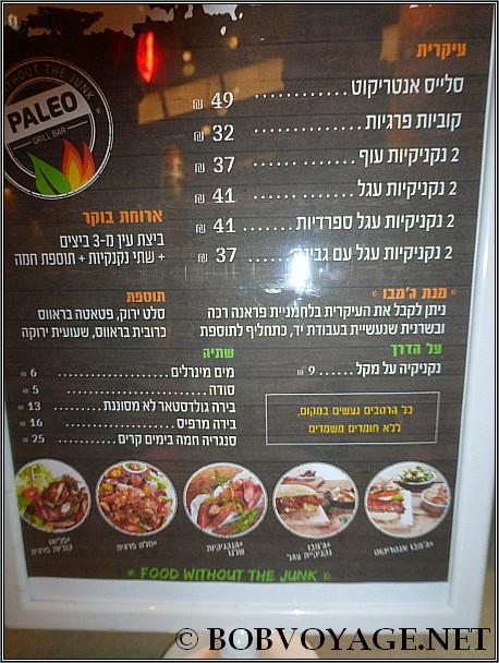תפריט Paleo Grill Bar בשוק רוטשילד אלנבי