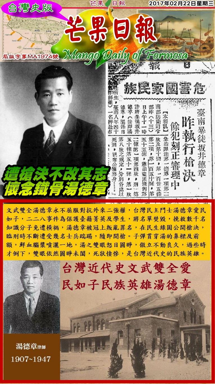 170222芒果日報--台灣史論--遭槍決不改其志,遙念鐵骨湯德章