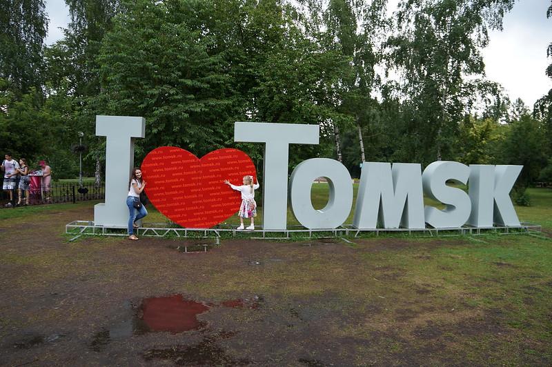 Сказочный город Томск
