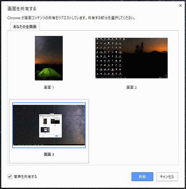 Googlecastの説明5