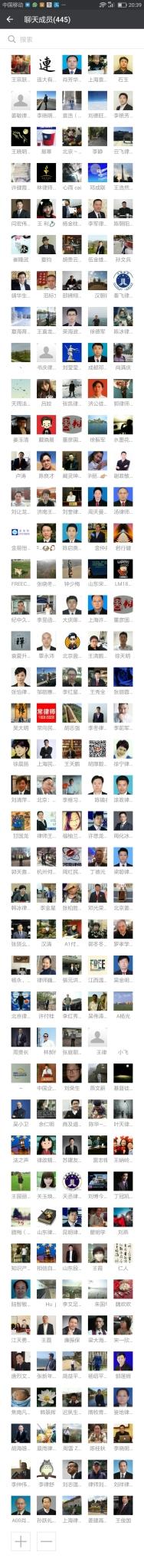 维护公民权利律师群-3_看图王