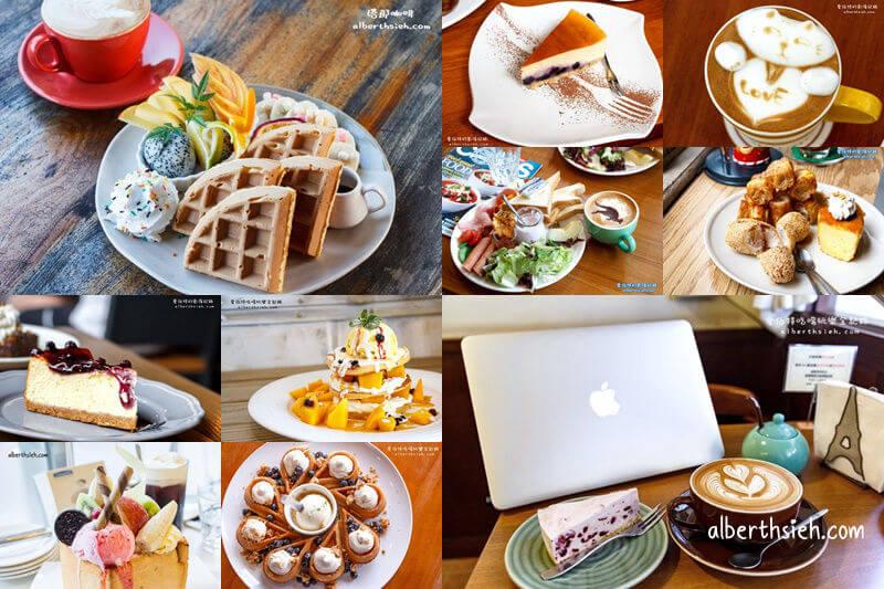 桃園下午茶咖啡廳推薦懶人包(累積42家20180811更新)