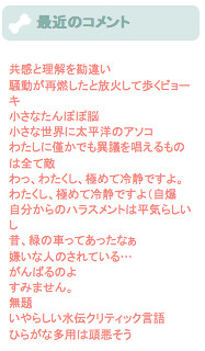 「水伝騒動」のとき「えぼり」が運営していた誹謗中傷ブログの新着コメント欄  http://bit.ly/1RPZtsv  (1/22)