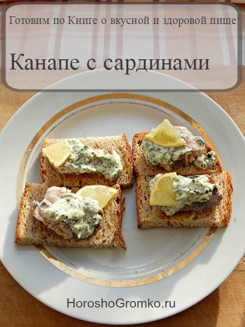 Канапе с сардинами, рецепт из Книги о вкусной и здоровой пище | HoroshoGromko.ru