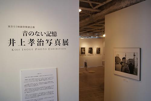 『音のない記憶』井上孝治写真展