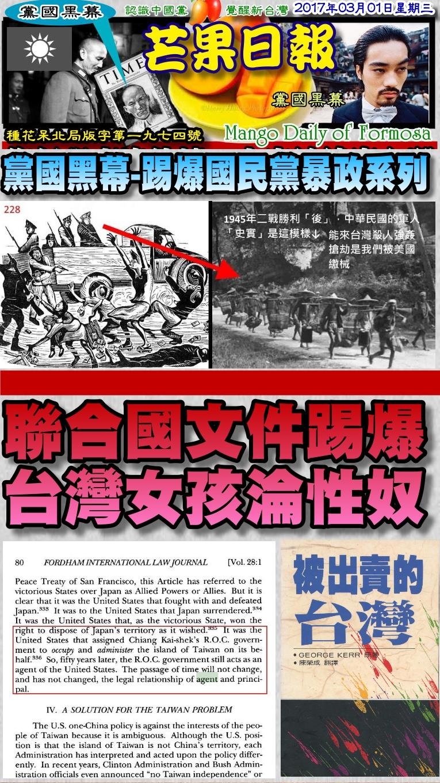 170303芒果日報--黨國黑幕--聯合國文件踢爆,台灣女孩淪性奴