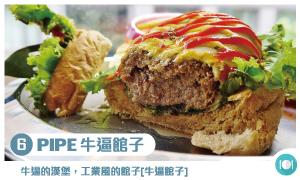 布萊美(台中)餐廳-6-pipe牛逼館子